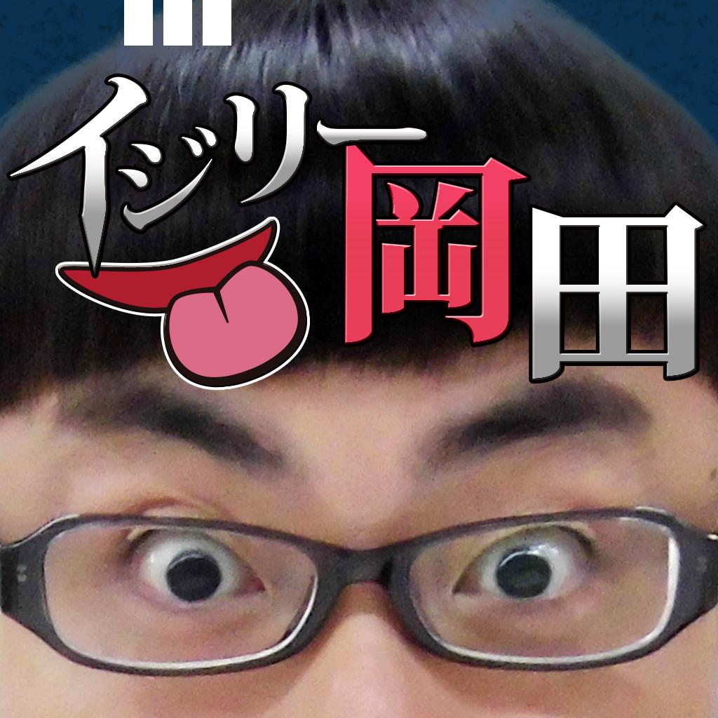 イジリー岡田ハザード -IJILLY OKADA HAZARD-